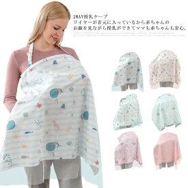 授乳ケープ ワイヤー入り ポンチョ 授乳服 綿100% 小さくたためる ストール 出産祝い ギフトにも人気 外出先での授乳に便利な授乳カバー
