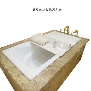 風呂フタ 風呂ふた ふろふた 風呂蓋 お風呂 折りたたみタイプ 抗菌 カビにくい 軽い 75×127 75×138 75×150 75×160 75×170 75×180