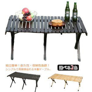 アウトドアテーブル ローテーブル 木製 キャンプ テーブル 120cm 90cm コンパクト 収納 折りたたみ ウッドロールテーブル 大きいサイズ レジャー ピクニック バーベキュー お花見 作業台