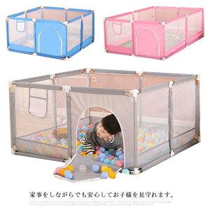 ベビーサークル ベビーガード 赤ちゃん サークル メッシュサークル ベビーガード 矩形 洗える 扉付き ソフトベビーサークル ボールプール コンパクト キッズサークル 子供部屋 玩具収納 ベ