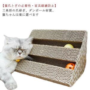 猫爪とぎ おもちゃ ダンボール 耐久 高密度 両面使える 猫用品 爪とぎ ハウス ねこつめみがき スクラッチゃー 運動不足改善 鈴ボール付き ねこの爪とぎ 安定性 ストレス解消 三角台