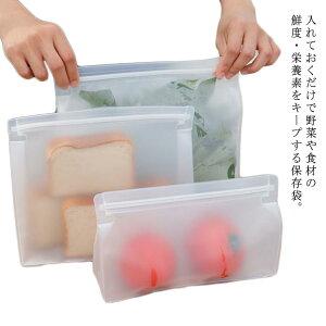 洗って再利用可!野菜保存袋 新鮮袋 2枚入り 新鮮 野菜 鮮度保持 栄養保持 厚め 破れにくい 冷蔵 冷凍 常温 繰り返し使える フリーザーバッグ 透明 密閉 24*21*7cm 20*13*5cm 22*19*7cm