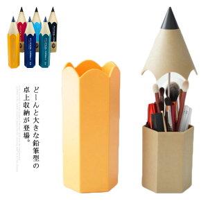 ペンスタンド ペン立て 色鉛筆 入れ 文房具 文具 卓上 収納 工具入れ ツールボックス 化粧ブラシ収納 ペンチ 鉛筆立て 鉛筆 おしゃれ かわいい 入学祝い ギフト 誕生日