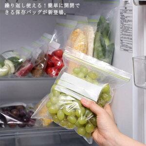 収納袋 保存バッグ 鮮度長持ち 密封袋 冷凍/真空保存 包装袋 食品保存 キッチン用品 繰り返し 防菌 収納用 多用途 野菜 フルーツ 冷蔵庫収納