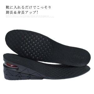 送料無料 シークレットインソール 22.5cm〜27.0cm 3cm 5cm 7cm レディース メンズ 男性 女性 シークレット 調整可能 かかと ブーツ スニーカー おしゃれ 身長 身長アップ 中敷き エアークッション
