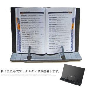 ブックスタンド 書見台 本立て iPad スタンド 卓上 折りたたみ コンパクト アーム付 倒れない 勉強用 タブレットにも 7段階調整 ブラック 金属製 ナチュラル ハンズフリー タブレット ホルダ