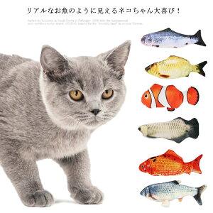 猫用抱き枕 お魚 猫おもちゃ 噛むおもちゃ ペット用品 ネコ ねこ 猫用おもちゃ 運動不足解消 ストレス発散 ペット用品 清潔安全 送料無料