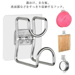 湯おけホルダー 洗面器 フック ホルダー 粘着テープ まな板ホルダー 壁掛けフック キッチン 浴室 風呂桶 収納 耐荷重9KG 強力粘着力