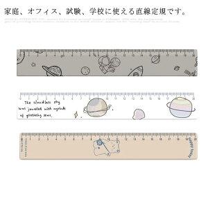 直定規 直線定規 製図 作図ツール 線引き 幾何学 中学生 小学生 教師 スクール 家庭用 文房具 可愛い 長さ20cm