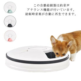 ペットフィーダー 猫犬用 6食分 6 x 128ml 自動給餌器 自動餌やり機 オートペットフィーダー 自動餌やり 音声アナウンス機能 留守番 健康管理