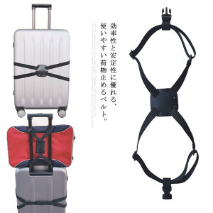 スーツケースベルト キャリーケース トランクベルト 梱包バンド ワンタッチ 旅行 出張 サイズ調整可 ストレッチ 盗難防止 荷崩れ防止 ずり落ち防止