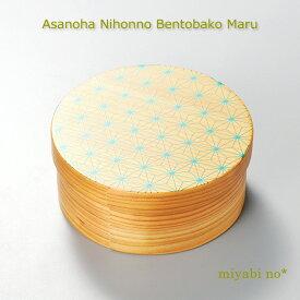 越前塗 麻の葉日本の弁当 丸 φ14.5×6.2cm日本製 木製 丸型 わっぱ弁当 弁当箱 ランチボックス