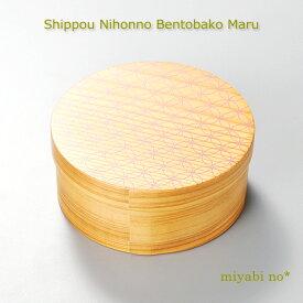 越前塗 七宝日本の弁当 丸 φ14.5×6.2cm日本製 木製 丸型 わっぱ弁当 弁当箱 ランチボックス