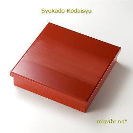 越前塗 松花堂 古代朱 26.3×26.3×6cm日本製 木製 松花堂弁当 弁当箱 仕切り付 ランチボックス オードブル
