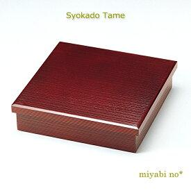 越前塗 松花堂 溜 26.3×26.3×6cm日本製 木製 松花堂弁当 弁当箱 仕切り付 ランチボックス オードブル