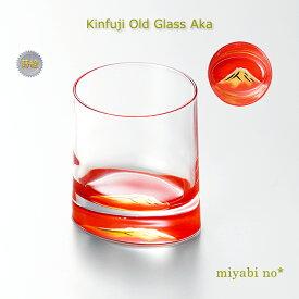 越前塗 赤富士オールドグラス 赤 φ7.5×9.1cmガラス 漆塗り 蒔絵 酒器 ウイスキー ブランデー ワイン 冷酒 タンブラー