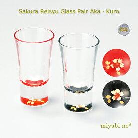 越前塗 桜冷酒グラスペア 赤・黒 φ5×8.9cmガラス 漆塗り 蒔絵 酒器 冷酒 ウイスキー ショットグラス 2個 セット