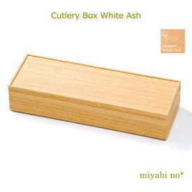 越前塗 カトラリーボックス ホワイトアッシュ 26×9×5.2cm日本製 木製 タモ材 ナチュラル カトラリーケース 箸 スプーン フォーク ナイフ ケース スタッキングケース テーブルウェア