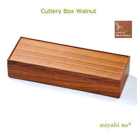 越前塗 カトラリーボックス ウォールナット 26×9×5.2cm日本製 木製 ナチュラル カトラリーケース 箸 スプーン フォーク ナイフ ケース スタッキングケース テーブルウェア