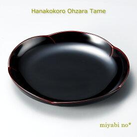 越前塗 花こころ大皿 溜 φ27×4cm日本製 漆塗り 皿 盛皿 プレート パーティー皿