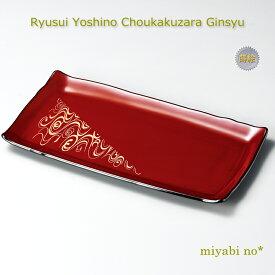 越前塗 流水吉野長角皿 吟朱 22.5×17.5×2.5cm日本製 漆塗り 皿 盛皿 角皿 プレート パーティー皿