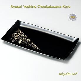 越前塗 流水吉野長角皿 黒 22.5×17.5×2.5cm日本製 漆塗り 皿 盛皿 角皿 プレート パーティー皿