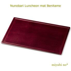 越前塗 布張りランチョンマット 紅溜 43.2×30.3×0.9cm日本製 木製 お膳 折敷 ランチョンマット テーブルマット