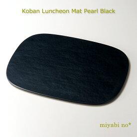 越前塗 小判ランチョンマット パールブラック 39×29.2×0.8cm日本製 木製 お膳 折敷 ランチョンマット テーブルマット