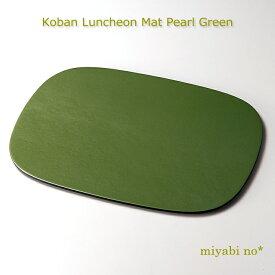 越前塗 小判ランチョンマット パールグリーン 39×29.2×0.8cm日本製 木製 お膳 折敷 ランチョンマット テーブルマット