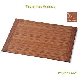越前塗 テーブルマット ウォールナット 40×30×0.6cm日本製 木製 ナチュラル 折敷 お膳 ランチョンマット テーブルマット テーブルウェア