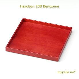 越前塗 ハコ盆238 紅染 23.8×23.8×2.3cm日本製 木製 お盆 もてなし盆 トレー 運び盆 一人膳