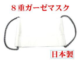メール便対応 日本製 ガーゼ 8重 洗濯可 マスク 綿 耳 ちりめん紐 No.85
