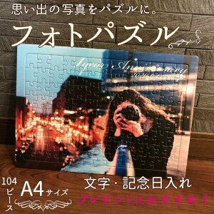 写真 パズル 作成 オリジナル ジグソーパズル プレゼントに A4 104ピースギフト 記念日 オーダーメイド 遊べて飾れる フォト写真入り