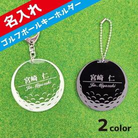 ゴルフボール ネームプレート キーホルダー 名入れ ゴルフバッグに アクリル 記念 プレゼント ギフト 名札