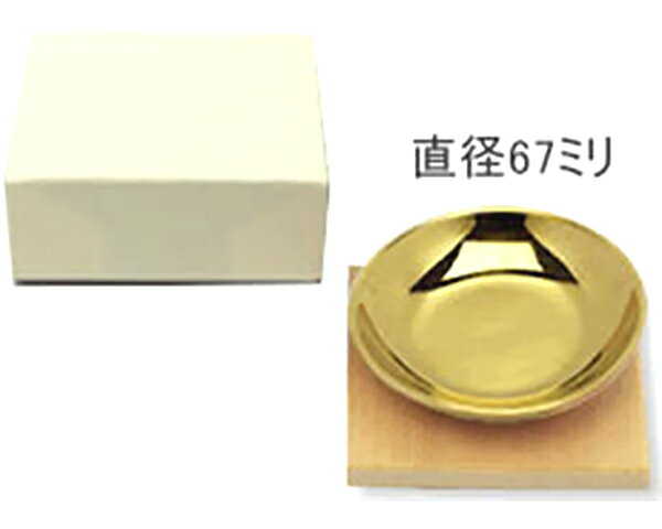 風水 厄除け 浄化 盛り塩 色 皿 ゴールド皿 『盛り塩用』