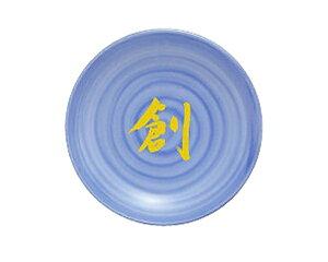 風水 厄除け 浄化 盛り塩 色 皿 一文字皿 ブルー皿 【 創 】