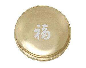 風水 厄除け 浄化 盛り塩 色 金 皿 一文字皿 ゴールド皿 【 福 】