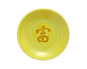 風水 厄除け 浄化 盛り塩 色 皿 一文字皿 黄色皿 【 富 】
