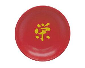 風水 厄除け 浄化 盛り塩 色 皿 一文字皿 真赤皿【 栄 】