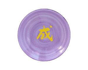 風水 厄除け 浄化 盛り塩 色 皿 一文字皿 ラベンダー皿 【 成 】