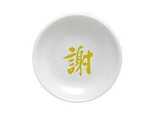 風水 厄除け 浄化 盛り塩 色 皿 一文字皿 白皿 【 謝 】