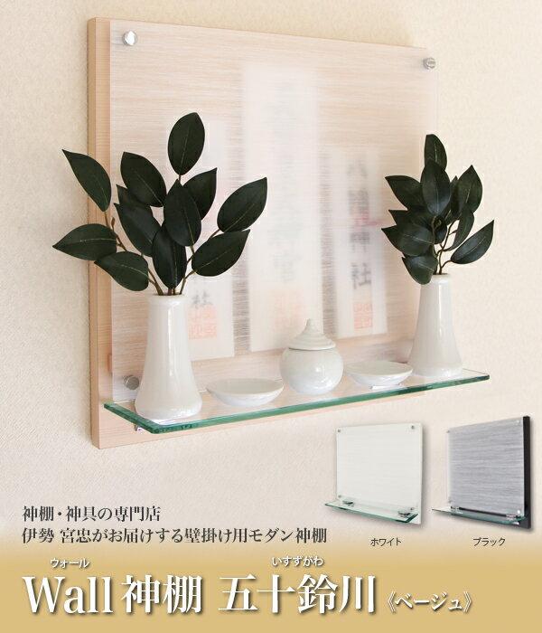 Wall神棚 五十鈴川 ベージュ〈W-2〉