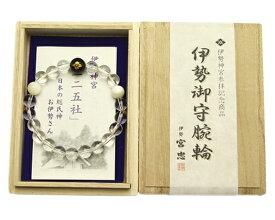 ブレスレット 伊勢神宮参拝記念商品 伊勢御守腕輪(カ-2) No.1