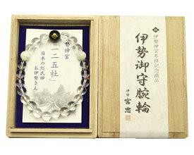 ブレスレット 伊勢神宮参拝記念商品 伊勢御守腕輪(カ-2) No.5