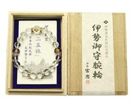 ブレスレット 伊勢神宮参拝記念商品 伊勢御守腕輪(ミ-3) No.3