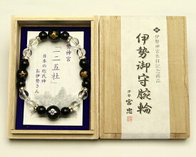 ブレスレット 伊勢神宮参拝記念商品 伊勢御守腕輪(タ-4) No.8