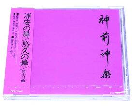 CD 神前神楽