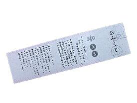 おみくじ箋(おみくじ紙)ピンク系 1-50番 1000枚入り No.1