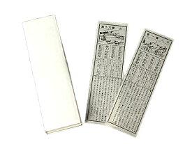 おみくじ箋(おみくじ紙)1-50番 1000枚入り No.3