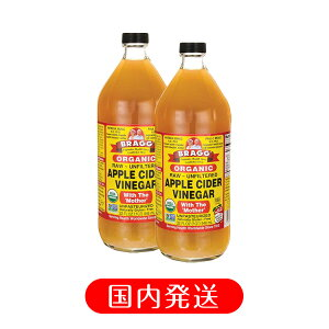 BRAGG オーガニックアップルサイダービネガー 日本正規品 りんご酢 946ml 2本セット